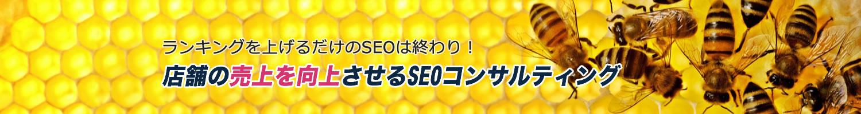 ランキングを上げるだけのSEOは終わり!「店舗の売上を向上させるSEOコンサルティング」